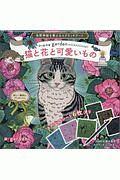 切り絵作家gardenのSCRATCH ART猫と花と可愛いもの 自律神経を整えるスクラッチアート