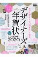 デザイナーズ年賀状 CD-ROM 2020