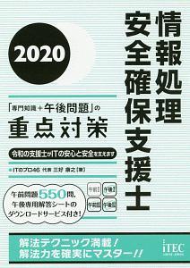 情報処理安全確保支援士「専門知識+午後問題」の重点対策 2020