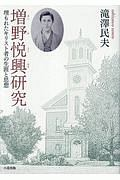 『増野悦興研究』滝澤民夫
