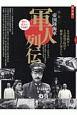 軍人列伝 日本・帝国陸海軍<保存版>