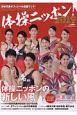 体操ニッポン!日本代表オフィシャル応援ブック 2019