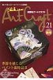 四季彩アートクラフト 描いて楽しむトールペイント&アート情報誌(21)