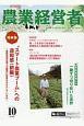 農業経営者 2019.10 耕しつづける人へ(283)