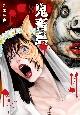 鬼畜島<新装版> (8)