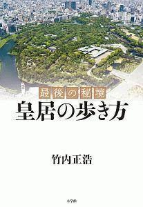 竹内正浩『最後の秘境 皇居の歩き方』