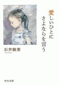 石井睦美『愛しいひとにさよならを言う』