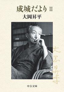 大岡昇平『成城だより』