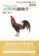 ニワトリの動物学<第2版> アニマルサイエンス5