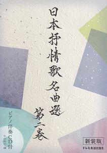 『日本抒情歌名曲選<新装版> ピアノ伴奏CD付』松山祐士