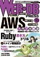 WEB+DB PRESS Webアプリケーション開発のためのプログラミング技(113)