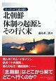 キーワードで読み解く 北朝鮮 体制-レジーム-の起源とその行く末