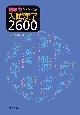 語彙力をつける 入試漢字2600