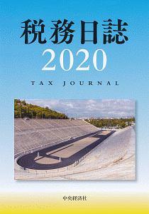 税務日誌 2020