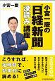 小宮一慶の「日経新聞」深読み講座 2020