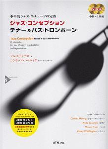 『本格的ジャズ・エチュードの定番 ジャズ・コンセプション テナー&バス・トロンボーン 中級~上級編 2CD付』ジム・スナイデロ