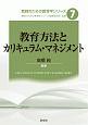 教育方法とカリキュラム・マネジメント 教師のための教育学シリーズ7