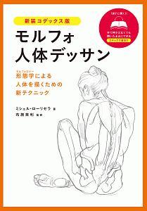 『モルフォ人体デッサン<新装コデックス版> 形態学-モルフォロジー-による人体を描くための新テクニック』布施英利