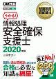 情報処理安全確保支援士 2020 情報処理教科書