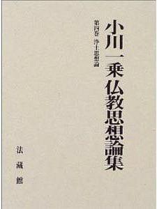 浄土思想論