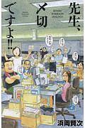 浜岡賢次『先生、〆切ですよ!!』