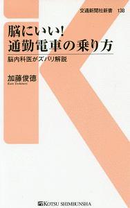 『脳にいい!通勤電車の乗り方』加藤俊徳