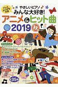 『やさしいピアノ みんな大好き!アニメ&ヒット曲 2019秋』石川芳