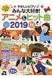 やさしいピアノ みんな大好き!アニメ&ヒット曲 2019秋