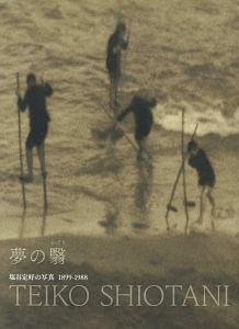 『夢の翳 塩谷定好の写真 1899-1988』塩谷定好