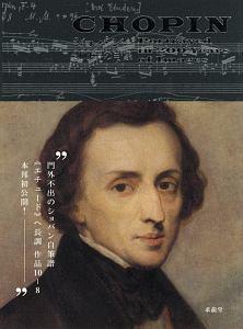ショパン 200年の肖像