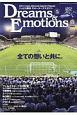 ジュビロ磐田サポーターズ マガジン Dreams&Emotions (132)