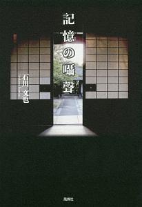 石川文也『記憶の囁聲』