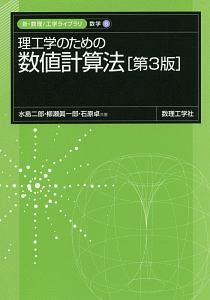 理工学のための数値計算法<第3版>