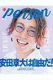 TVガイド PERSON 話題のPERSONの素顔に迫るPHOTOマガジン(86)