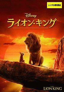 ビリー・アイクナー『ライオン・キング』