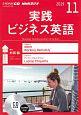 NHKラジオ 実践ビジネス英語 2019.11