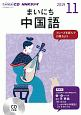 NHKラジオ まいにち中国語 2019.11