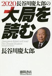 『長谷川慶太郎の大局を読む 2020』長谷川慶太郎