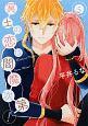 冥土の恋は閻魔次第! (5)