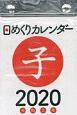 日めくりカレンダー B7[H2] 2020