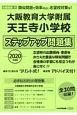 大阪教育大学附属天王寺小学校 ステップアップ問題集 2020 <近畿版>