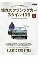 憧れのクラシックカースタイル100 男の隠れ家ベストシリーズ
