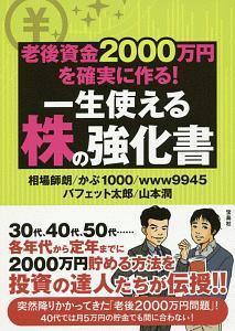 バフェット太郎『老後資金2000万円を確実に作る! 一生使える株の強化書』