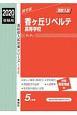 香ヶ丘リベルテ高等学校 2020 高校別入試対策シリーズ186