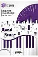 点描の唄(feat.井上苑子)/Mrs. GREEN APPLE 映画「青夏 きみに恋した30日」挿入歌