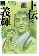 卜伝と義輝~剣術抄~ (2)