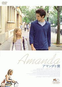 アントン・サンコー『アマンダと僕』