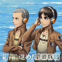 梶裕貴『進撃の巨人ラジオ ~梶と下野の進め!電波兵団~ vol.11』