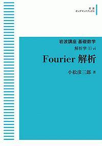 岩波講座 基礎数学 Fourier解析 解析学1-6
