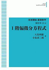 岩波講座 基礎数学 1階偏微分方程式 解析学2-3